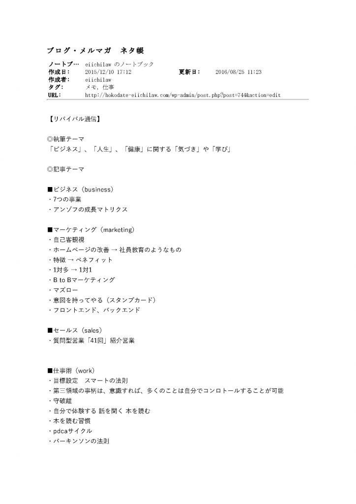 Evernote_ページ_1