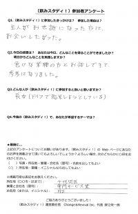 questionnaire_180613_ページ_4
