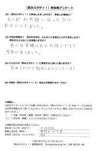 questionnaire_180613_ページ_4