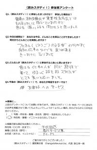 questionnaire_180613_ページ_3